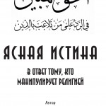 alhaq_almubeen-usama-alazhary-russian